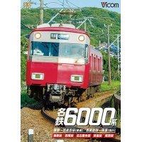 名鉄6000系 蒲郡〜吉良吉田(普通)/吉良吉田〜弥富(急行) 【DVD】
