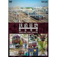 鉄道基地 阪急電鉄 【DVD】