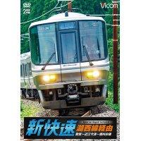 湖西線経由 播州赤穂行 新快速 【DVD】