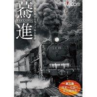 驀進〈第三巻 関東〜近畿の蒸気機関車〉 【DVD】