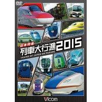 日本列島 列車大行進2015 【DVD】