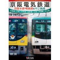 京阪電気鉄道 京阪本線・鴨東線&中之島線 【DVD】