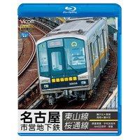 名古屋市営地下鉄 東山線&桜通線 【BD】