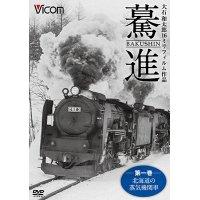 驀進〈第一巻 北海道の蒸気機関車〉 【DVD】