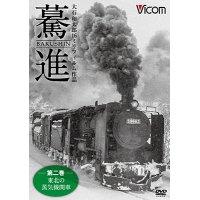 驀進〈第二巻 東北の蒸気機関車〉 【DVD】