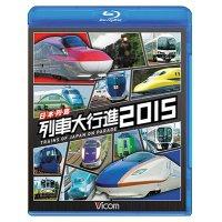 日本列島列車大行進2015 【BD】