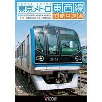 東京メトロ東西線・東葉高速線 【DVD】