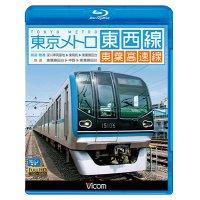 東京メトロ東西線・東葉高速線 【BD】