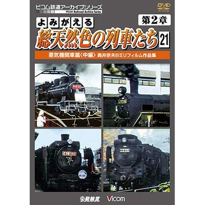画像1: よみがえる総天然色の列車たち 第2章21 蒸気機関車篇〈中編〉 【DVD】