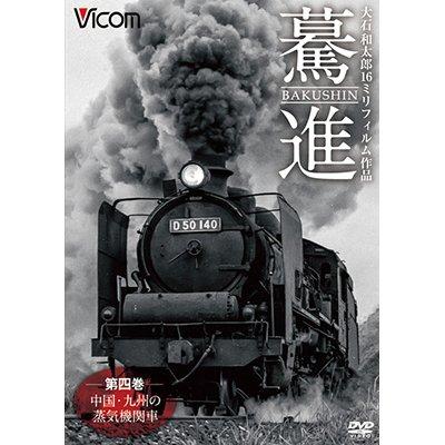 画像1: 驀進〈第四巻 中国・九州の蒸気機関車〉 【DVD】
