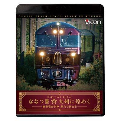 画像1: クルーズトレイン『ななつ星☆九州に煌めく』【BD+DVDセット】