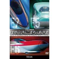 次世代新幹線 はやぶさ&こまち&あさま 【DVD】