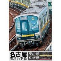 名古屋市営地下鉄 東山線&桜通線 【DVD】