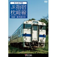キハ47形 JR指宿枕崎線 【DVD】