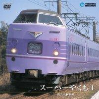 スーパーやくも 1 出雲市〜新見 【DVD】※販売を終了しました。