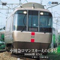 小田急ロマンスカー えのしま号 30000形 EXE  片瀬江ノ島〜新宿【DVD】※販売を終了しました。