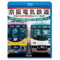 京阪電気鉄道 京阪本線・鴨東線&中之島線 【BD】