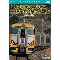 京葉線回り内房線特急 E257系特急さざなみ 東京〜館山 【DVD】