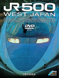 JR500 WEST JAPAN 西明石〜岡山【DVD】