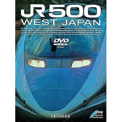 画像1: JR500 WEST JAPAN 西明石〜岡山【DVD】