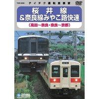 桜井線&奈良線みやこ路快速 高田-奈良/奈良-京都【DVD】 ※販売を終了しました。