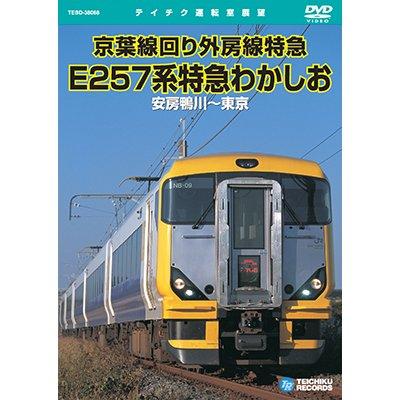 画像1: 京葉線回り外房線特急 E257系特急わかしお 安房鴨川〜東京 【DVD】※販売を終了しました。