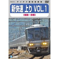 新快速 上り VOL.1 姫路⇒京都【DVD】