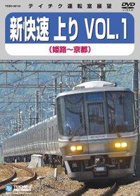 販売を終了しました。 新快速 上り VOL.1 姫路⇒京都【DVD】