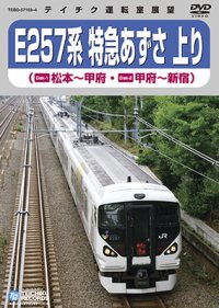 E257系 特急あずさ 上り 松本-甲府-新宿(2枚組)【DVD】