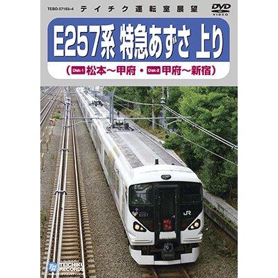 画像1: E257系 特急あずさ 上り 松本-甲府-新宿(2枚組)【DVD】