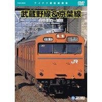 武蔵野線&京葉線 府中本町〜東京 【DVD】