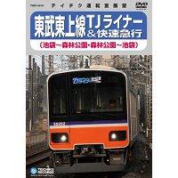 東武東上線 TJライナー&快速急行 池袋-森林公園-池袋【DVD】