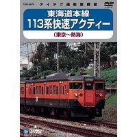 東海道本線 113系快速アクティー 東京-熱海 【DVD】