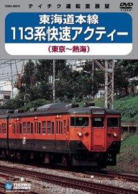 販売を終了しました。 東海道本線 113系快速アクティー 東京-熱海 【DVD】