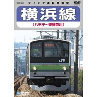 横浜線 八王子-東神奈川【DVD】