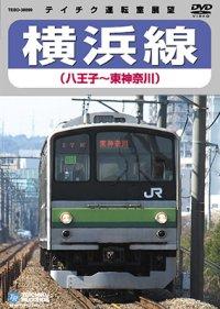販売を終了しました。 横浜線 八王子-東神奈川【DVD】
