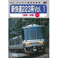 新快速223系 vol.1 敦賀-京都(湖西線回り)【DVD】※販売を終了しました。
