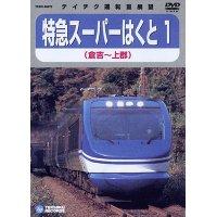 特急スーパーはくと1 倉吉-上郡 【DVD】