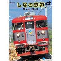 しなの鉄道 篠ノ井〜軽井沢 【DVD】