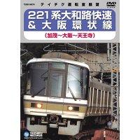 221系 大和路快速&大阪環状線 加茂-大阪-天王寺【DVD】※販売を終了しました。