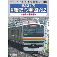 只今、品切れです。E231系 湘南新宿ライン特別快速 vol.2 新宿-小田原【DVD】