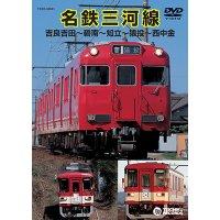 名鉄三河線 吉良吉田-碧南-知立-猿投ー西中金  【DVD】※販売を終了しました。