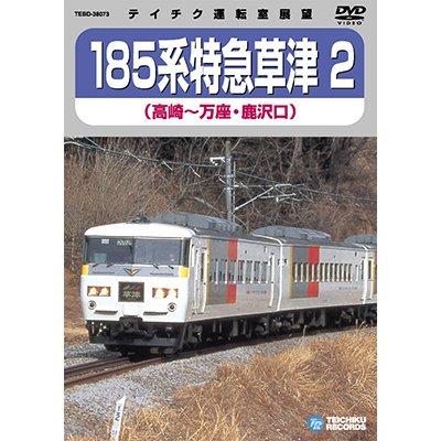 画像1: 185系 特急草津2 高崎-万座・鹿沢口 【DVD】※販売を終了しました。