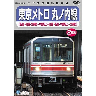 画像1: 東京メトロ 丸の内線 荻窪-池袋/方南町-中野坂上(本線・分岐線 各往復)【DVD】※販売を終了しました。