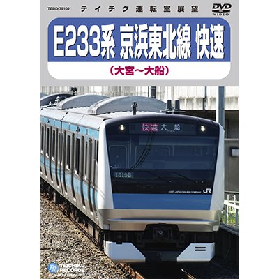 画像1: 只今品切中 再生産未定です。 E233系 京浜東北線 快速 大宮-横浜-大船【DVD】
