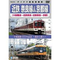 近鉄 奈良線&京都線 大阪難波-近鉄奈良/近鉄奈良-京都【DVD】※販売を終了しました。