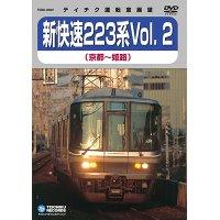 新快速223系 vol.2 京都-姫路【DVD】※販売を終了しました。