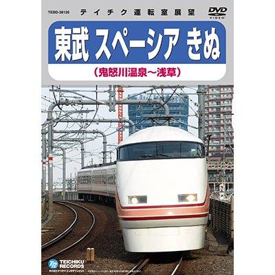 画像1: 東武 スペーシアきぬ 鬼怒川温泉〜浅草【DVD】
