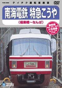 南海電鉄 特急こうや 極楽橋-なんば【DVD】