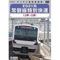 E531系 常磐線特別快速 上野-土浦【DVD】